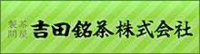 吉田銘茶株式会社
