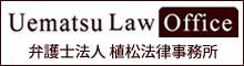 植松法律事務所