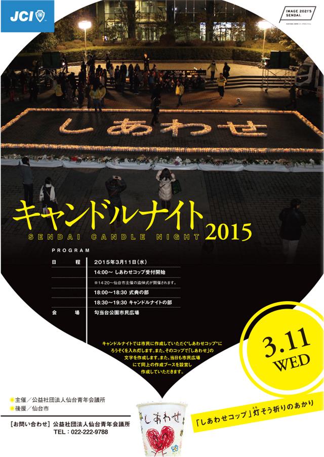 candlenight2015_1