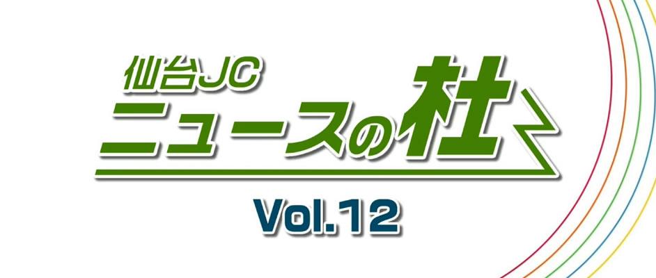 仙台JCニュースの杜Vol.12