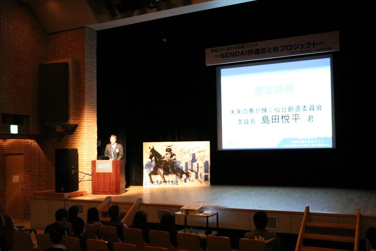 島田委員長から課題説明